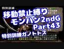 【MHP2G】移動禁止縛り【Part43】特別訓練ガノトトス(VOICEROID実況)(みずと)