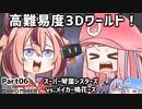 【マリオメーカー2】SUPER KOTONOHA SISTERS!vs.メーカー鳴花ーズ!W06【VOICEROID実況】