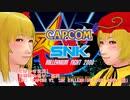 【そばかす実況】秋姉妹の格ゲー専科([DC]『CAPCOM VS. SNK MILLENNIUM FIGHT 2000』編)