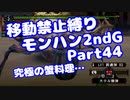 【MHP2G】移動禁止縛り【Part44】★5究極の蟹料理…(VOICEROID実況)(みずと)