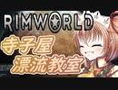 【RimWorld】寺子屋☆漂流教室!二十時間目!【ゆっくり実況】
