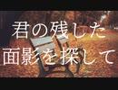 【樋口楓】君の残した面影を探して【Vtuberイメージソング】