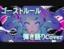 Riff(りふ)「ゴーストルール/DECO*27」(弾き語りcover)