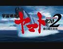 【MAD】アズレン×ヤマト2202【激昂壮志】