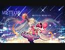 【猫木ミナタ】METEOR【UTAU COVER+UST】