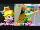 【実況】マリオカートツアー~赤ちゃん相手に…大き過ぎる…~