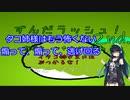 【VOICEROID実況】ずんだラッシュ!2nd