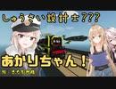 【StormWorks】しゅうさい設計士???あかりちゃん!Part8
