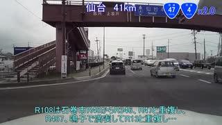 【車載動画】国道4号part15