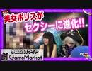 【美女ポリス】ゴー☆ジャスが潜入捜査!セクシー警官が続々登場☆ #1