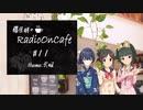 藤居朋のRADIO_ON_CAFE #11【NovelsM@ster】