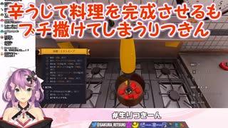 【cooking simulator】辛うじて料理を完成させるもブチ撒けてしまうりつきん【にじさんじ】