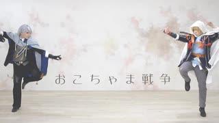 【山姥切で踊ってみた】おこちゃま戦争【ななころびやおき・その4】