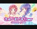 【プリトリ】きゅ〜まい*flower するめで歌ってみた【BanG Dream!】