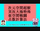 【ゆっくり実況】一撃必殺!!ポケモンバトル!幻天神楽パート2【ポケモンUSM】