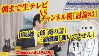 【徹底比較】朝まで生テレビVSチャンネル桜。田原総一郎「俺の話」と三浦瑠麗「聞いてません」|みやわきチャンネル(仮)#589Restart448