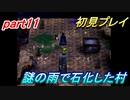 part11 PS版 ドラゴンクエストⅦ 初見プレイ