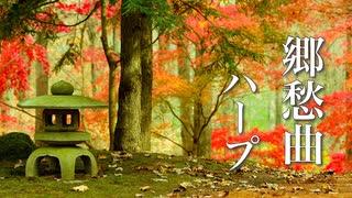 秋の思い出【癒しBGM】疲れた時に聴く、リラックス音楽