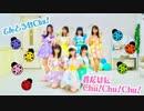 【amut】てんとうむChu!(AKB48)「君だけにchu!chu!chu!」踊ってみた