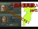 ゆっくり実況】千葉県を日本の首都にしてみた。part1【千葉県復興祈願】【信長の野望革新】
