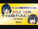※無料視聴可※かなつき2nd #21【その1】かなとつきの、サイは投げられた!2nd Season
