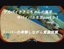 デカパイささらちゃんの海洋サバイバル生活part31 リーパーさんに思いを馳せる
