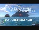 デカパイささらちゃんの海洋サバイバル生活part32 いよいよ異星人の島へ