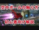 【ロケットリーグ】エアリアル(空中)ショットのやり方解説 - 脱初心者④【Rocket League】