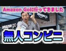 Amazon GoにGo! Go! Go!!