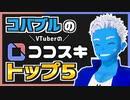 【ココスキ終了】コバブルのココスキ再生数トップ5【VTuber】