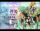 """神化覚醒神姫バースト集part3""""神姫PROJECT"""""""