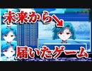 【Coda】『未来から送られてきたゲーム』をプレイします【コーダ 実況#1】