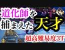 【FGO】等倍撃破「ギル祭り2019超高難易度『道化師を捕まえろ!』3ターン」攻略
