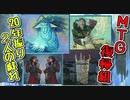 【灯争大戦限定構築戦】20年振り2人の戯れpart29【マジックザギャザリング】
