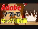【ゆっくり解説】Adobeソフトでゆっくり動画