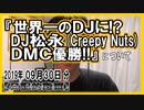『世界一のDJに!? DJ松永 DMC優勝』についてetc【日記的動画(2019年09月30日分)】[ 183/365 ]