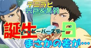 【実況】新テニスの王子様 Rising Beat(ライジングビート)~宍戸亮&黒羽春風の誕生日編~ 【テニラビ】