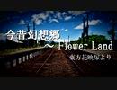 【東方】発車メロディ風東方アレンジ 第二十一弾
