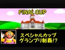 【ムワァァァ】マリオカート64全カップ制覇を目指します!【スペシャルカップ編】