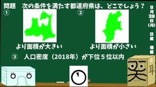 【箱盛】都道府県クイズ生活(123日目)2019年9月30日