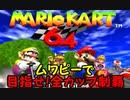 【ムワァァァ】マリオカート64全カップ制覇を目指します!【キノコカップ編】