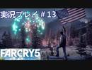 ファークライ5【ジョン・シード篇・完】実況プレイ#13
