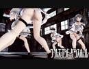 【MMD艦これ】金剛型でワールズエンド・ダンスホール 折岸みつコスプレBローアングルVer. 歌詞つき