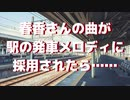 【天海春香】春香さんの曲が駅の発車メロディに採用されたら……【エレクトーン】