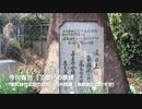西国街道を行く 廿日市市大野 向原の石畳と九州探題今川了俊歌碑