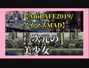 【アイマスMAD/AniPAFE2019】二次元の美少女