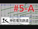 【A列車で行こう9 version5.0】神若電気鉄道 第5回-A 拠点駅へ。その1