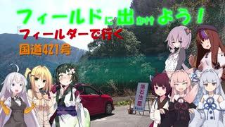 【フィールドに出かけよう!】フィールダーで行く 滋賀京都兵庫旅行 part1【VOICEROID車載】