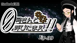 【Stellaris】ゼロ号さんと呼びたまえ!! Episode 39 【ゆっくり・その他実況】