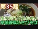 【麺へんろ】第35麺 塩尻駅 そば処桔梗の安曇野葉わさびそば【日本海ガタガタ編 6日目】
